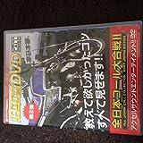 旧車會DVD全日本コール大合戦 2 東日本編[DVD] (2) (<DVD>)