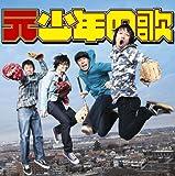 元少年の歌(初回生産限定盤)(DVD付)