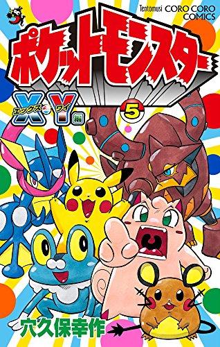 ポケットモンスターX・Y編 5 (てんとう虫コロコロコミックス)