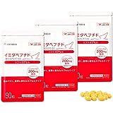 【公式店販売】イミダペプチド ソフトカプセル【90日分】270粒 日本予防医薬