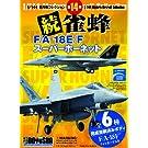 現用機コレクション第14弾 1/100 続・雀蜂 F/A-18E/F スーパーホーネット BOX