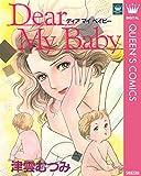 Dear My Baby (クイーンズコミックスDIGITAL)