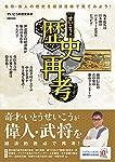 せいこうの歴史再考 (ぴあMOOK)