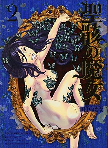 聖骸の魔女 2巻 (コミック(ヤングキングコミックス))の詳細を見る