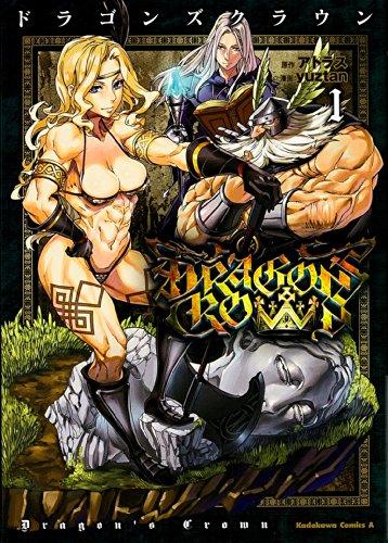 ドラゴンズクラウン (1) (カドカワコミックス・エース)の詳細を見る