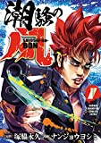 潮騒の凡 1 (少年チャンピオン・コミックス エクストラ)