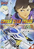 激闘! クラッシュギアT(16) [DVD]
