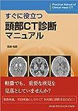 すぐに役立つ頭部CT診断マニュアル