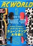RC WORLD (ラジコン ワールド) 2014年 05月号 [雑誌] エイ出版社