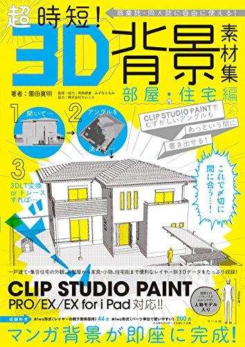 超時短!  3D背景素材集【部屋・住宅編】
