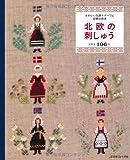 北欧の刺しゅう かわいい北欧モチーフと、伝統の技法 画像