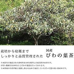 国産の手作り びわの葉茶 3g×40包
