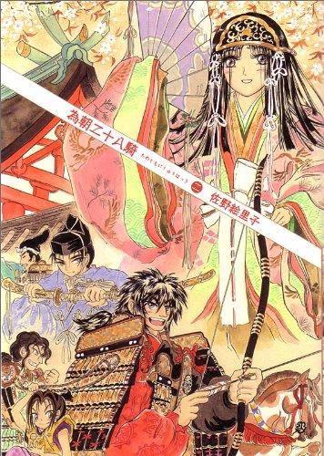 為朝二十八騎(2) (ビームコミックス)の詳細を見る
