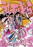 うしおととら 完全版 15 (少年サンデーコミックススペシャル)