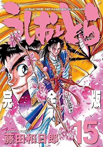 うしおととら 完全版 15 (少年サンデーコミックススペシャル)の詳細を見る