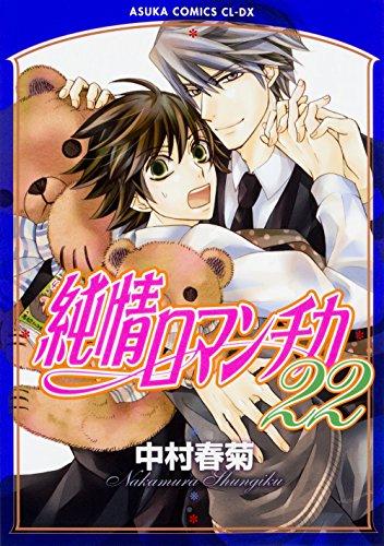 純情ロマンチカ 第22巻 (あすかコミックスCL-DX)の詳細を見る