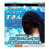 SK11(エスケー11) クールコアずきん 作業用 水に濡れて冷たくなる特殊生地 フリーサイズ ブラック 抗菌
