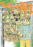 ひらけ駒!(4) (モーニングコミックス)