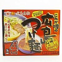 ご当地ラーメン 広島つけ麺 通常パッケージ 生麺 スープ 4食セット