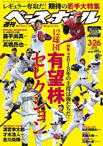 週刊ベースボール 2018年 3/26 号 [雑誌]