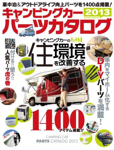 キャンピングカーパーツカタログ2013 (ヤエスメディアムック390)