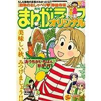 月刊 まんがライフオリジナル 2007年 10月号 [雑誌]