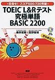TOEIC L&Rテスト究極単語 BASIC 2200 ()