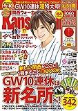 KansaiWalker関西ウォーカー 2019 No.9 [雑誌]