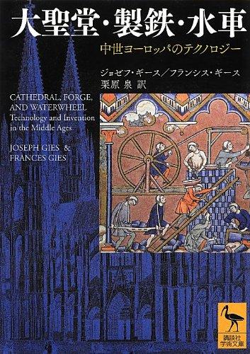大聖堂・製鉄・水車―中世ヨーロッパのテクノロジー (講談社学術文庫)