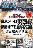 東京メトロ東西線・都営地下鉄新宿線 (街と駅の半世紀)