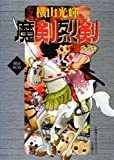 魔剣烈剣 限定BOX (復刻名作漫画シリーズ)