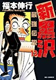 新黒沢 最強伝説 13 (13) (ビッグコミックス)