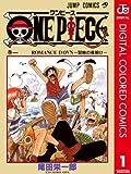 ONE PIECE カラー版 1 (ジャンプコミックスDIGITAL)