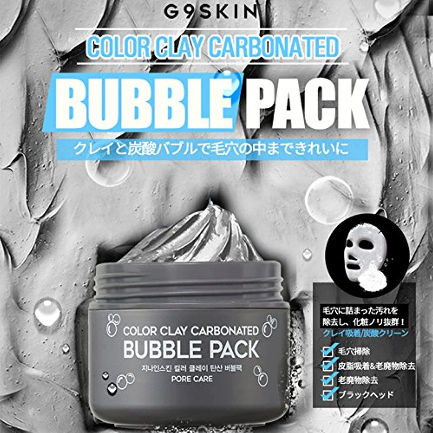 虐待政治家の花火[G9SKIN/G9スキン] Color Clay Carbonated Bubble Pack / カラークレイ炭酸バブルパック   100ml 炭酸 バブル 韓国コスメ Skingarden/スキンガーデン