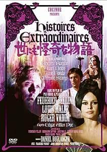 世にも怪奇な物語 HDニューマスター版 [DVD]
