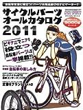 サイクルパーツオールカタログ 2011 (ヤエスメディアムック317)