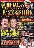 図解 世界の大富豪100人 (スコラムック)