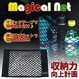 My Vision 【 マジックテープ 】 車載 収納ネット 伸縮 小物いれ (ブラック) MV-MAGPOKE