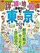 詳細地図で歩きたい町 東京2019 ちいサイズ (JTBのMOOK)