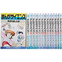 まんがサイエンス 1-14巻セット (ノーラコミックス)