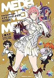 Fate/Grand Order メイヴ・メイヴ・メイヴ! 青乃下作品集 (角川コミックス・エース)