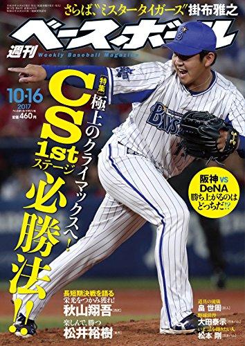 週刊ベースボール10/16号