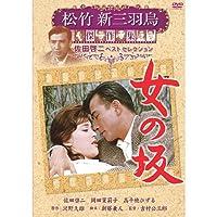 女の坂 松竹新三羽烏傑作集 SYK-139 [DVD]