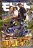 モトモト 2008年 07月号 [雑誌]