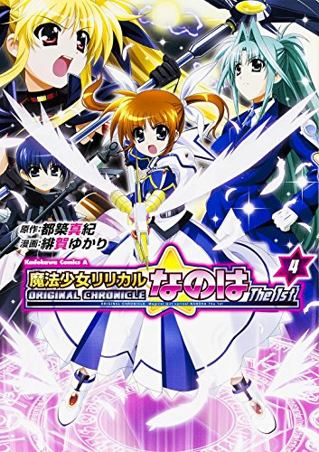 ORIGINAL CHRONICLE 魔法少女リリカルなのはThe 1st (4) (カドカワコミックス・エース)の詳細を見る