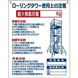 つくし 標識 「ローリングタワー使用上の注意」 48G