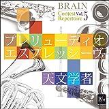 ブレーン・コンクール・レパートリーBCR Vol.5 プレリューディオ・エスプレッシーヴァ 天文学者
