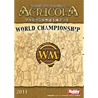 アグリコラ 世界選手権デッキ (Agricola) 日本語版 ボードゲーム