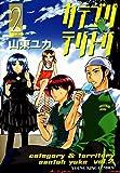 カテゴリ・テリトリ(2) (ヤングキングコミックス)