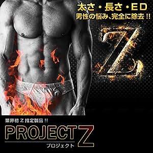 【Project Z (プロジェクトゼット)】 業界発 Z指定製品!ずっしりとそびた立つ巨大な幹に!!